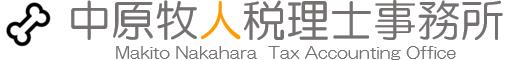 岡山・倉敷の親ばか税理士 中原牧人税理士事務所|クラウド会計専門|IT・ネットビジネス・相続に強い
